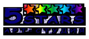 Логотип арт-студии 5 STARS